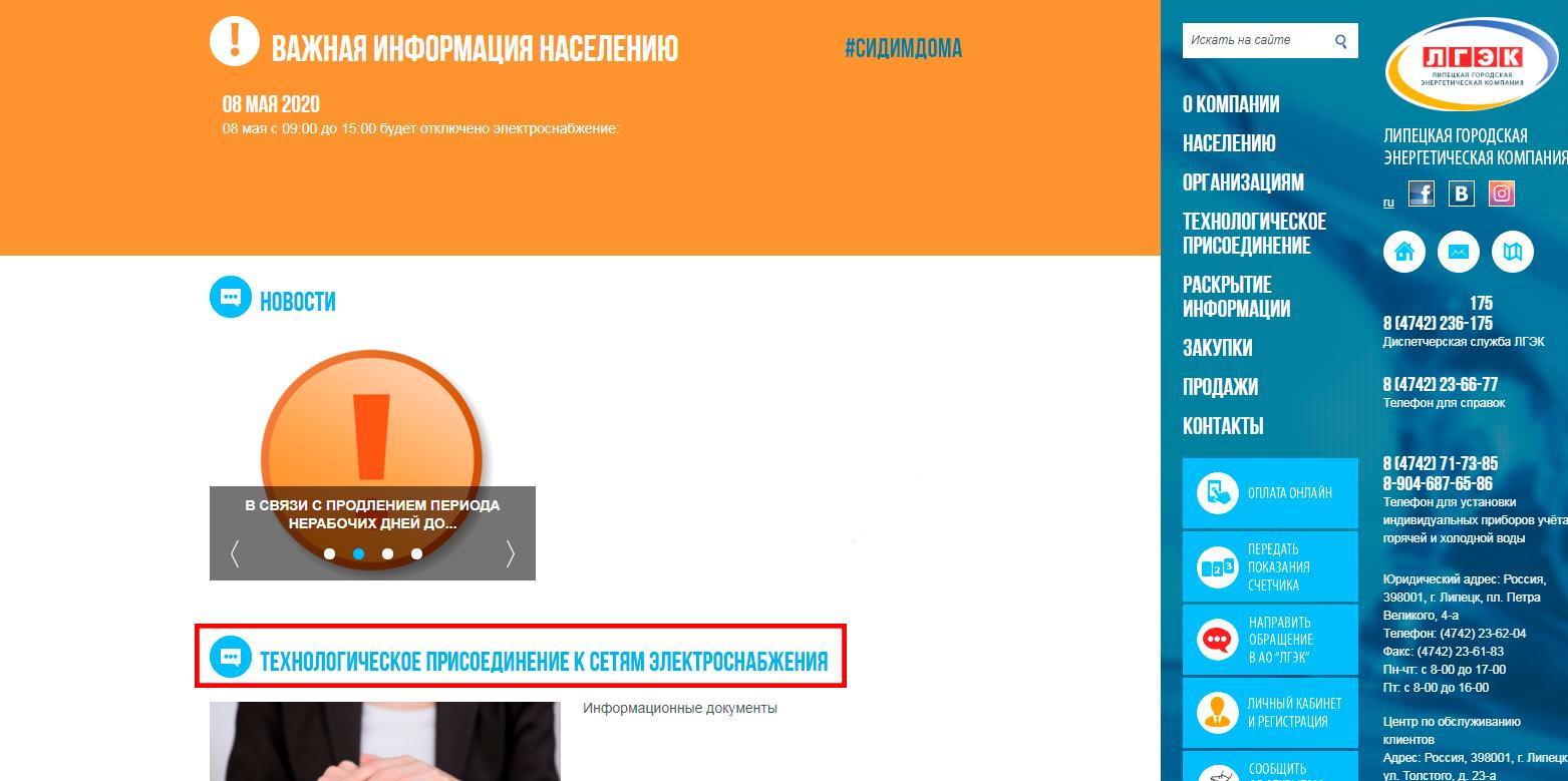 Ссылки на сайты по электрическим сетям поведенческие факторы яндекс Северный переулок (деревня Городище)